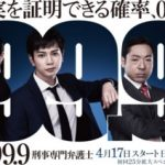 99.9第9話視聴率速報!(松本潤主演ドラマ)