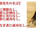 今こそ、吉田松陰先生の名言「夢なき者」が実現する社会を!