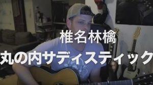 椎名林檎「丸の内サディスティック」外国人カバー