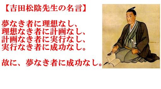吉田松陰先生-名言