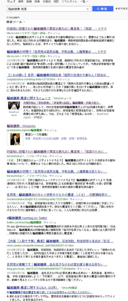 「稲田朋美,発言」での検索結果