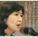 「稲田朋美,発言」での検索結果がひどいので、国士稲田朋美氏の政策と素晴らしい発言をあげてみた!