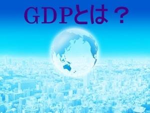 GDPとは