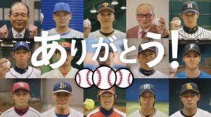 東京オリンピック 野球追加種目 決定