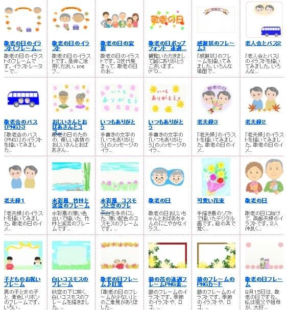 敬老の日メッセージカード無料素材テンプレート3