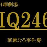 IQ246の第3話あらすじネタバレ,感想まとめ!第3話無料動画!変わらぬ愛を君に…