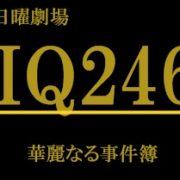IQ246
