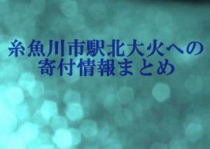 糸魚川 火災 寄付