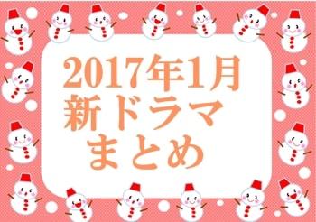 1月新ドラマ2017年