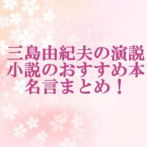 三島由紀夫演説全文内容