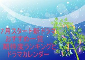 7月スタート新ドラマまとめ画像