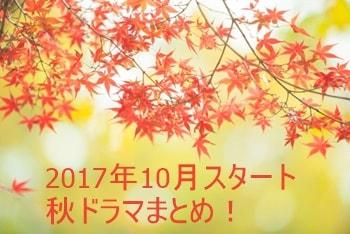 2017年10月スタート秋の新ドラマおすすめ一覧と期待度ランキング!