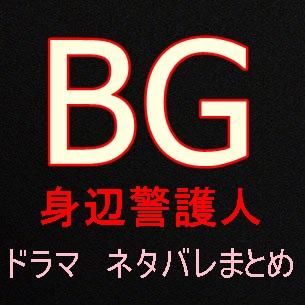 bg 身辺警護人ドラマ