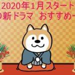 2020年1月スタートドラマ
