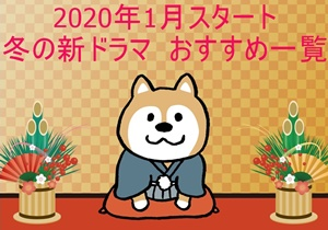 2020年1月スタート冬の新ドラマおすすめ一覧と期待度ランキング